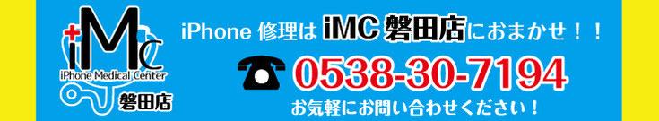 iPhone修理ならiMC浜松磐田店